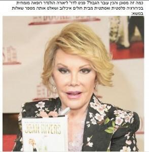 Joan Rivers ניתוחים פלסטיים
