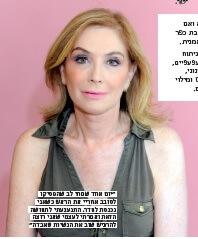 אריאלה בלכנר