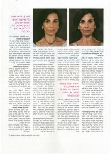 כתבה 2 דה מרקרקמגזין