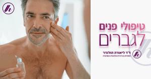 טיפולי פנים לגברים